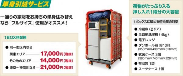 ヤマト単身ボックス