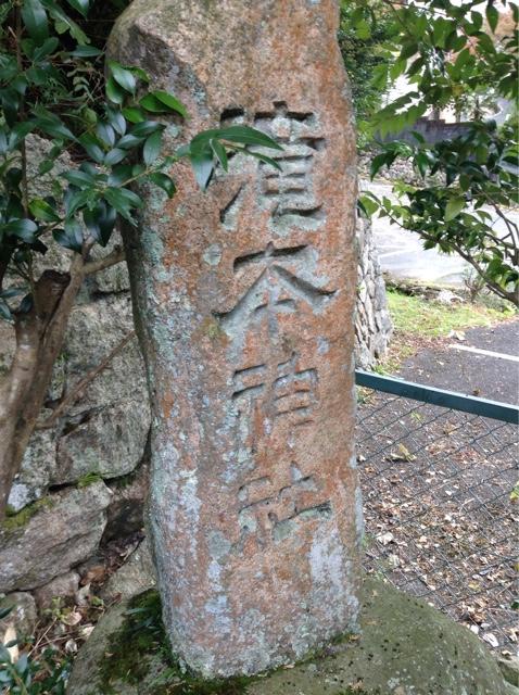 右に曲がると滝本神社があり、近くに兵衛閣IMG_0232