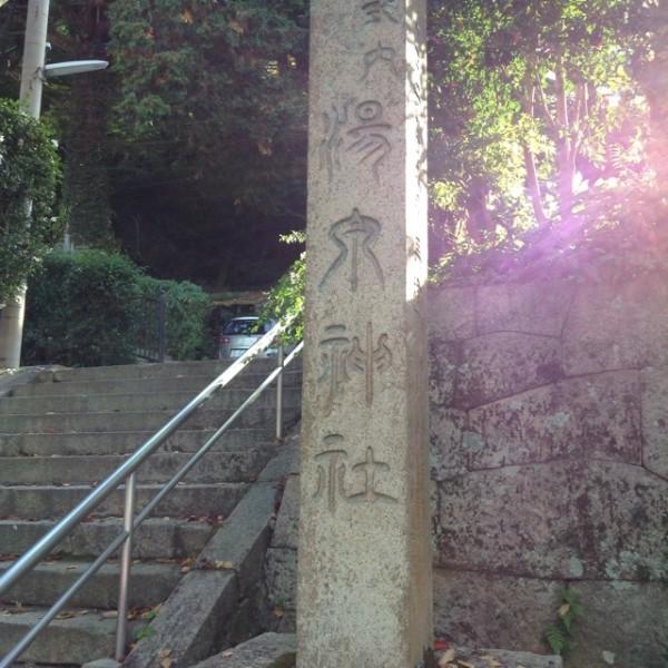 湯泉神社につきました