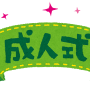 seijinshiki_title